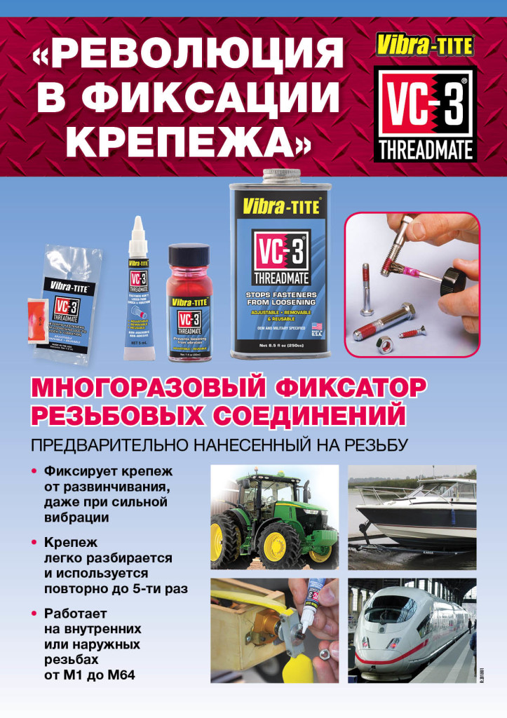 Bullet-Tube-Distributor-Sheet-5 — копия
