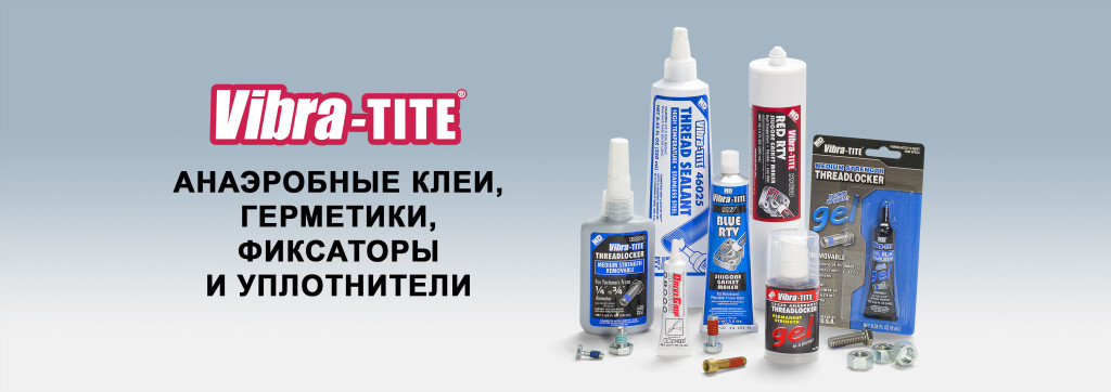 Vibra-Tite Group - Automotive-013wide - Russian